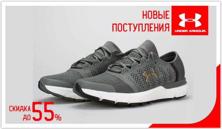 under armour -55