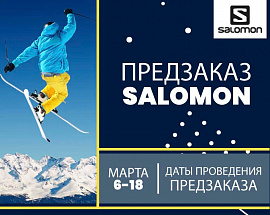 Предзаказ Salomon Atomic Hard FW20